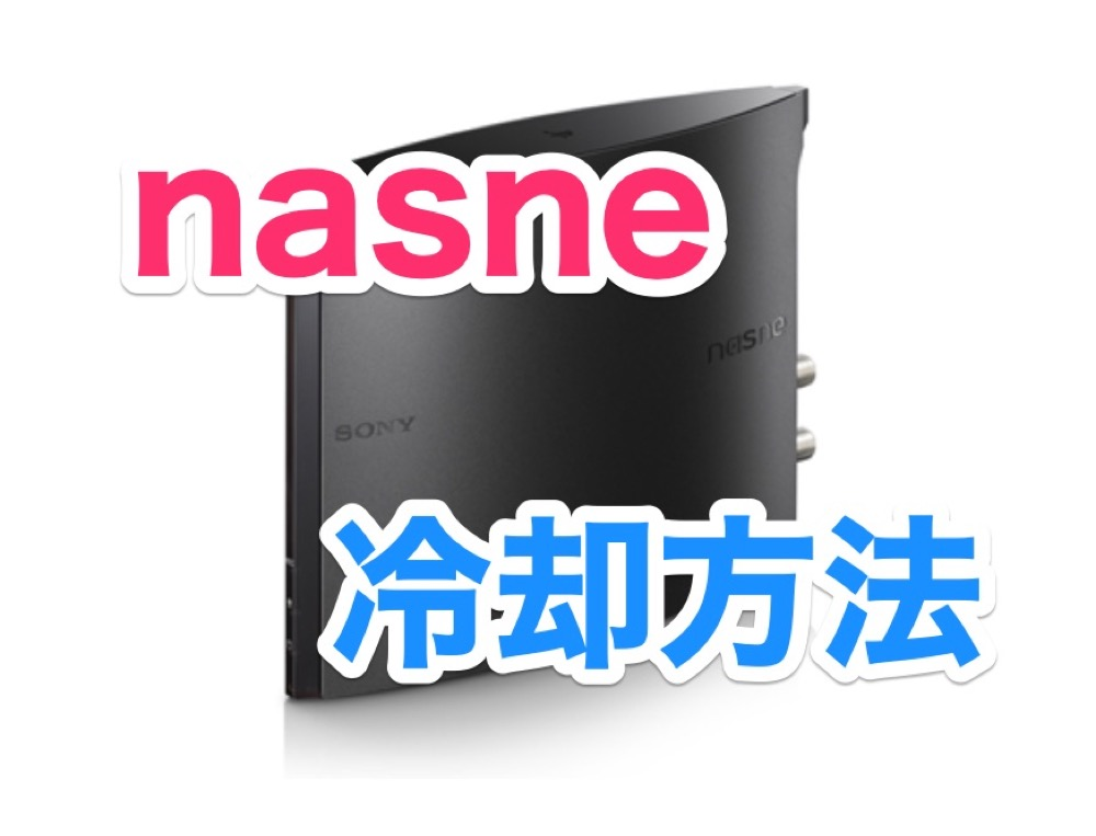 【冷却】「SONY nasne」の熱対策方法まとめ