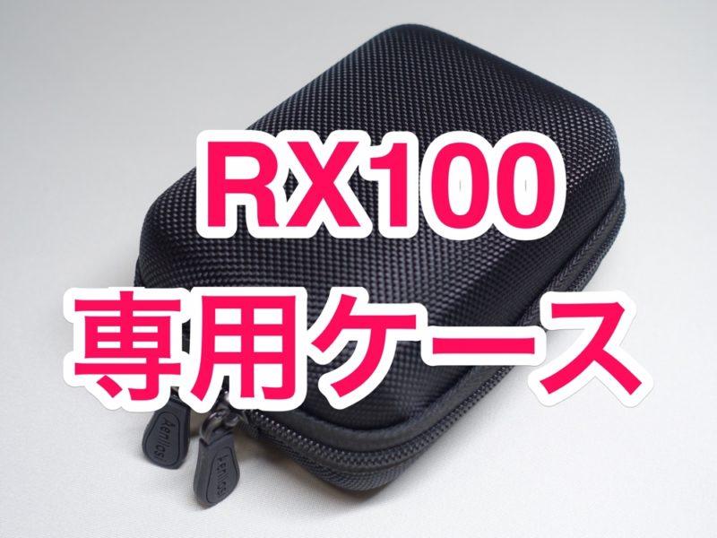 【レビュー】「RX100シリーズ専用保護ケース」専用サイズでピッタリなケース