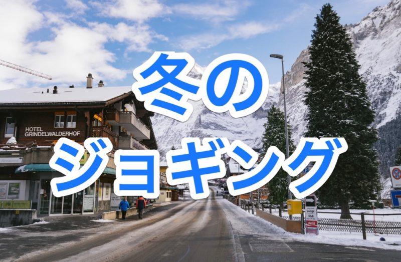 【雪】冬でもジョギングする方法まとめ