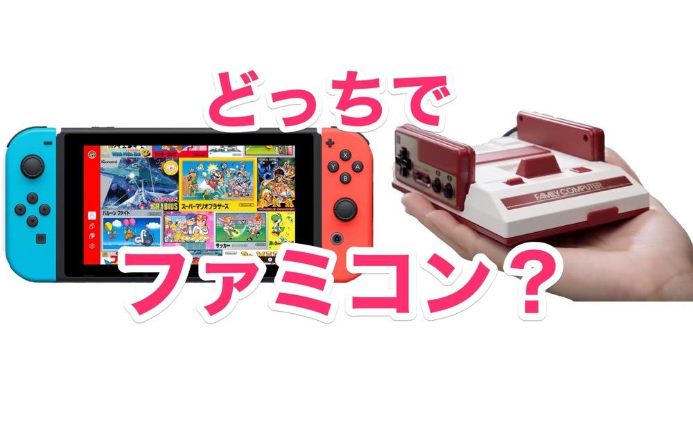 「ファミコンミニ」と「ファミリーコンピュータ Nintendo Switch Online」を徹底比較!【どっちがいい?】