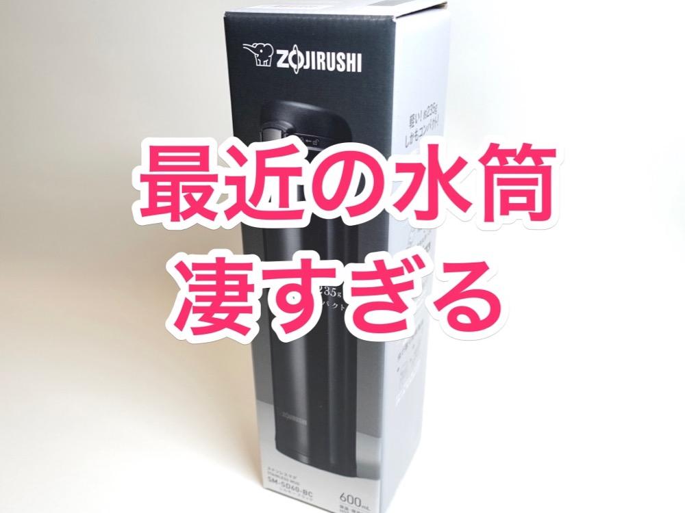 【レビュー】象印「SM-SD60」全然冷めなくて、直飲みもできる最高の水筒