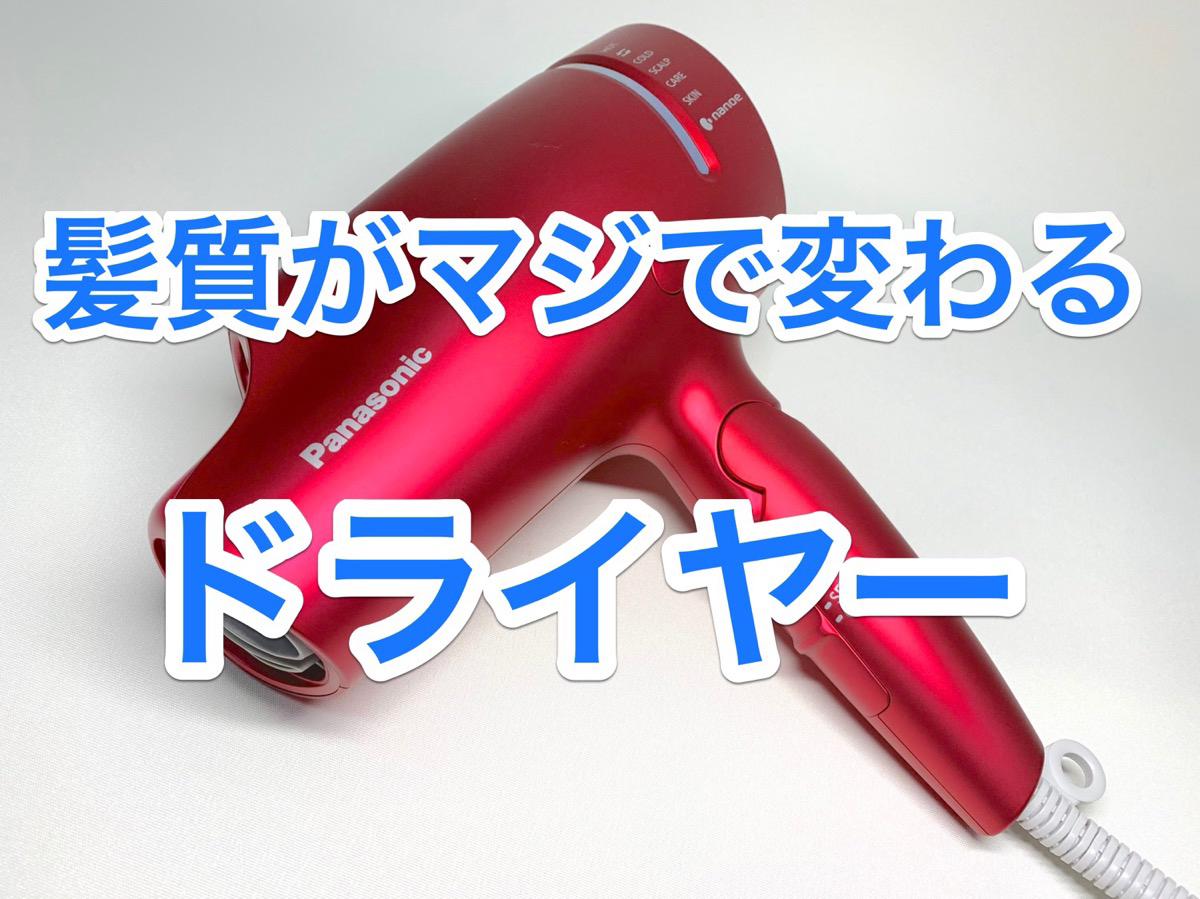 【レビュー】パナソニック「ナノケア EH-NA9A」髪質が驚くほど変わるドライヤー!