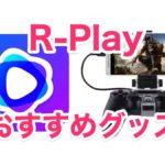 「R-Play」と組み合わせると便利なアイテム5選!【PS4リモートプレイアプリ】