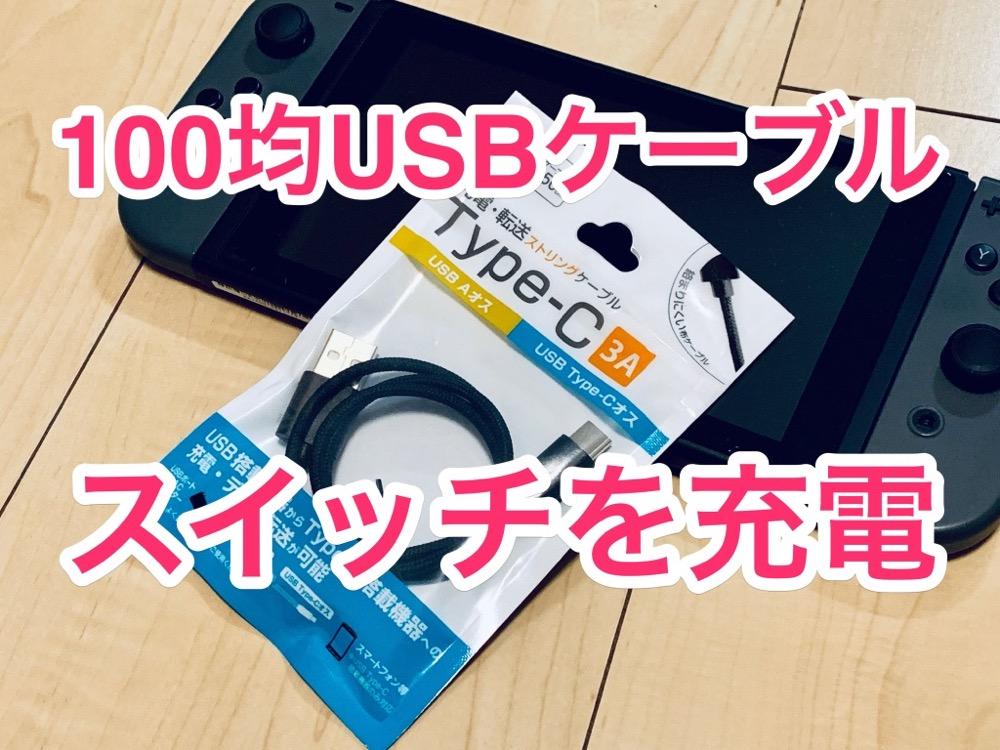 100均の「USB-Cケーブル」でニンテンドースイッチをできるか検証してみた!