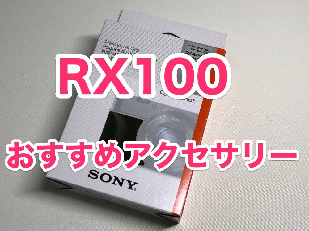 「RX100M3」と一緒に買ってよかった周辺機器7選!