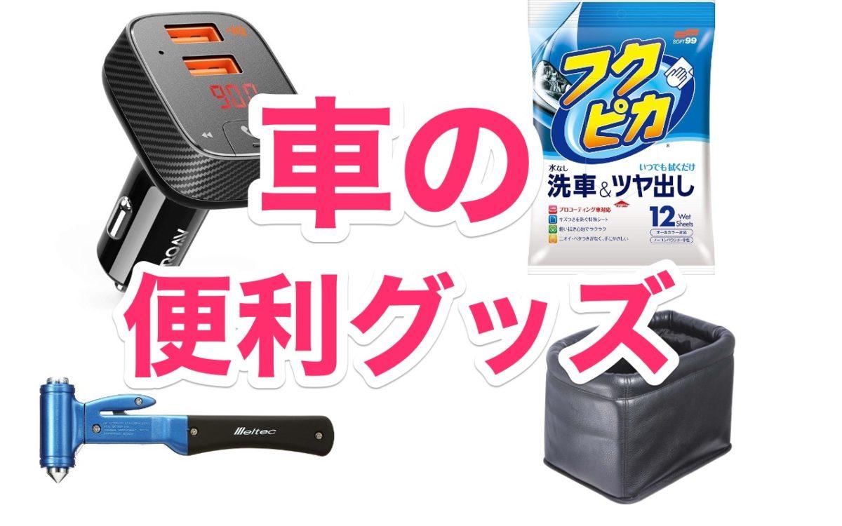【必見】車に積んでおくと便利なアイテム20選!