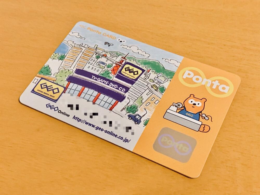 【簡単】ポンタカードが剥がれた場合の再発行方法