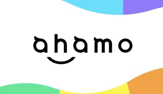 「ahamo」とアフィリエイト提携できるASPはどこ?
