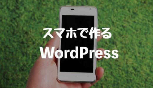 【超簡単】スマホだけでWordPressブログを作る方法を解説!